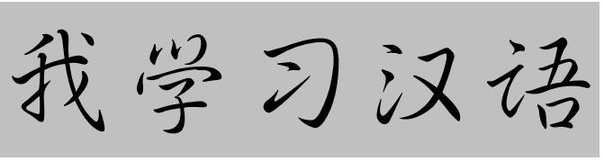 Font chữ Hành