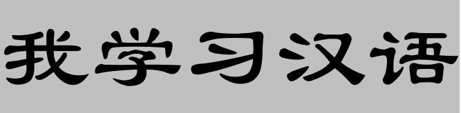 Font chữ Lệ