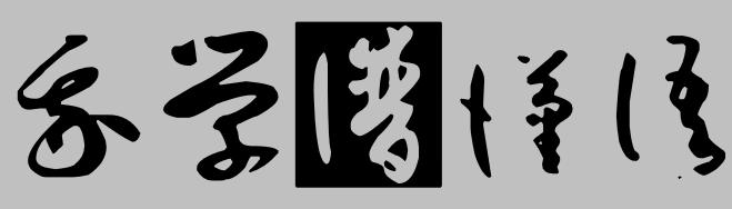 Font chữ Thảo (孙过庭草体测试版)
