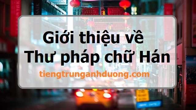 Thư pháp chữ Hán