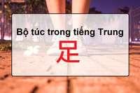Học 214 bộ thủ tiếng Trung Quốc: Bộ Túc