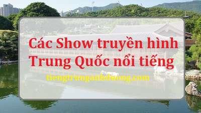 Các Show truyền hình thực tế Trung Quốc nổi tiếng