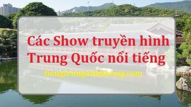 Các show truyền hình thực tế Trung Quốc