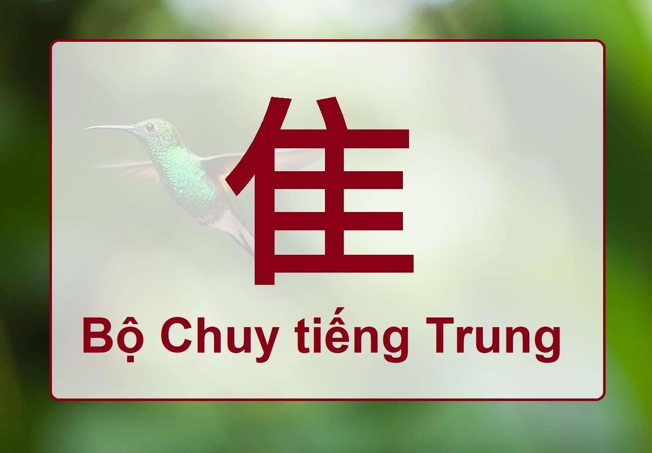 Học 214 bộ thủ tiếng Trung Quốc: Bộ Chuy