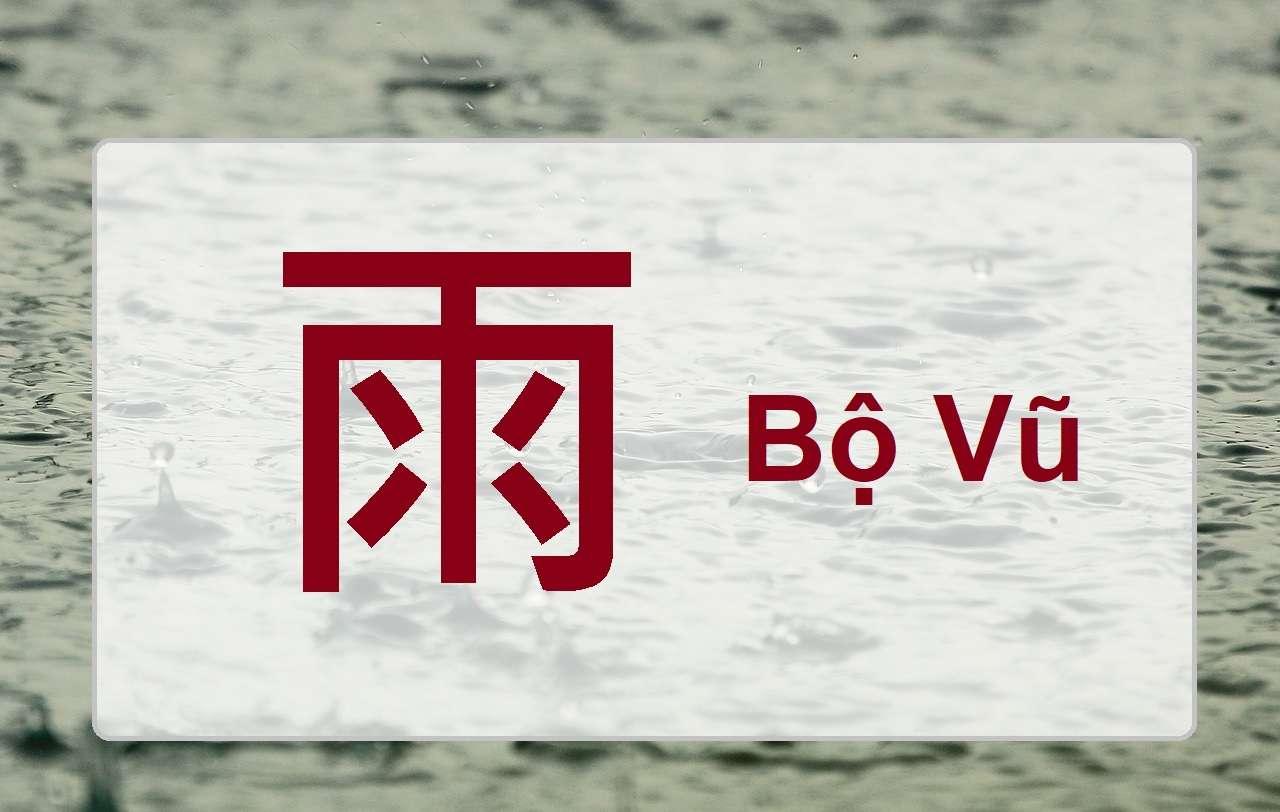 Học 214 bộ thủ tiếng Trung Quốc: Bộ Vũ