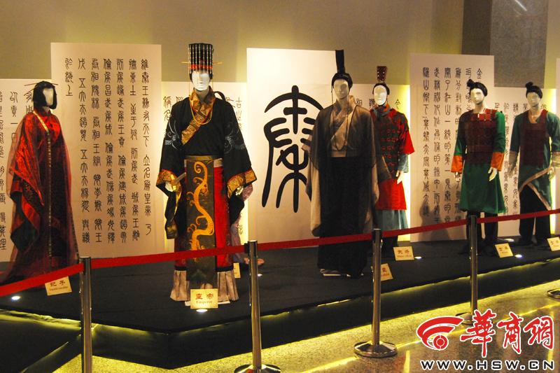Trang phục Trung Quốc đời Tần