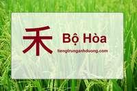 Học 214 bộ thủ tiếng Trung Quốc: Bộ Hòa
