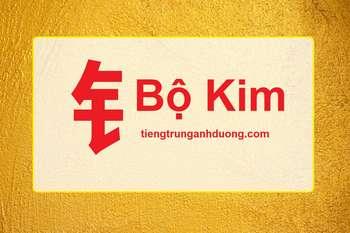 Học 214 bộ thủ tiếng Trung Quốc: Bộ Kim (2)