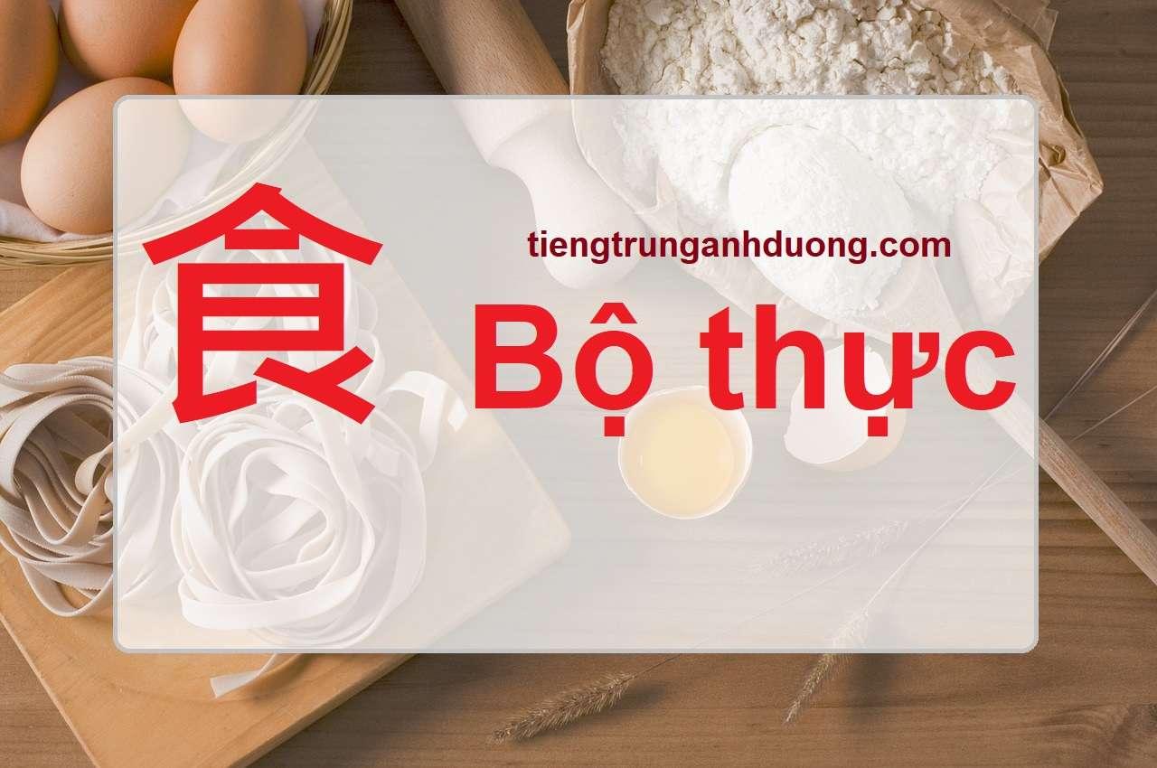 Học 214 bộ thủ tiếng Trung Quốc: Bộ Thực