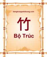 Học 214 bộ thủ tiếng Trung Quốc: Bộ Trúc