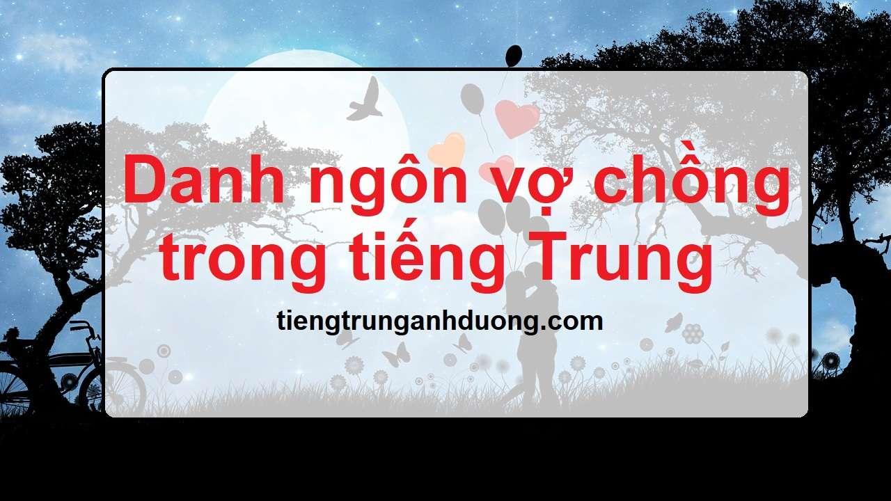 danh ngôn về vợ chồng trong tiếng Trung