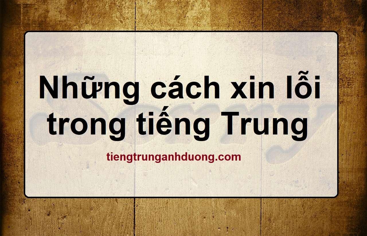 Xin lỗi tiếng Trung