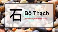 Học 214 bộ thủ tiếng Trung Quốc: Bộ Thạch