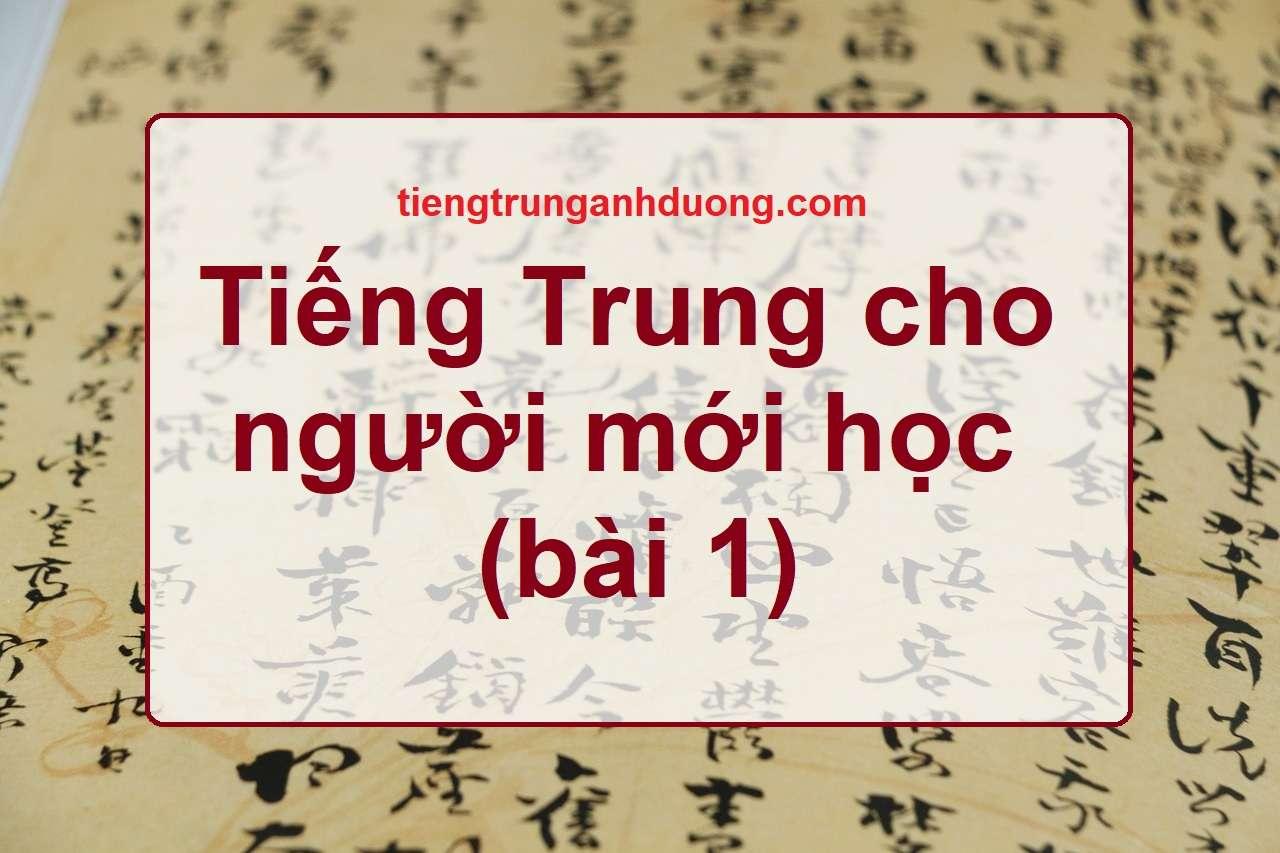 Tiếng Trung cho người mới học