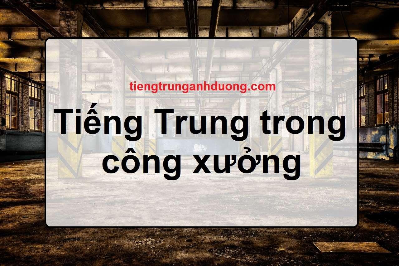 Tiếng Trung trong công xưởng