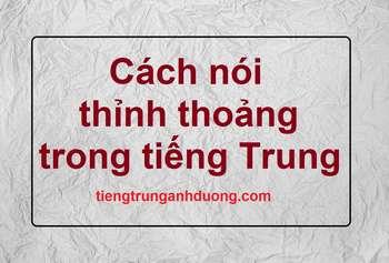 Cách nói thỉnh thoảng trong tiếng Trung