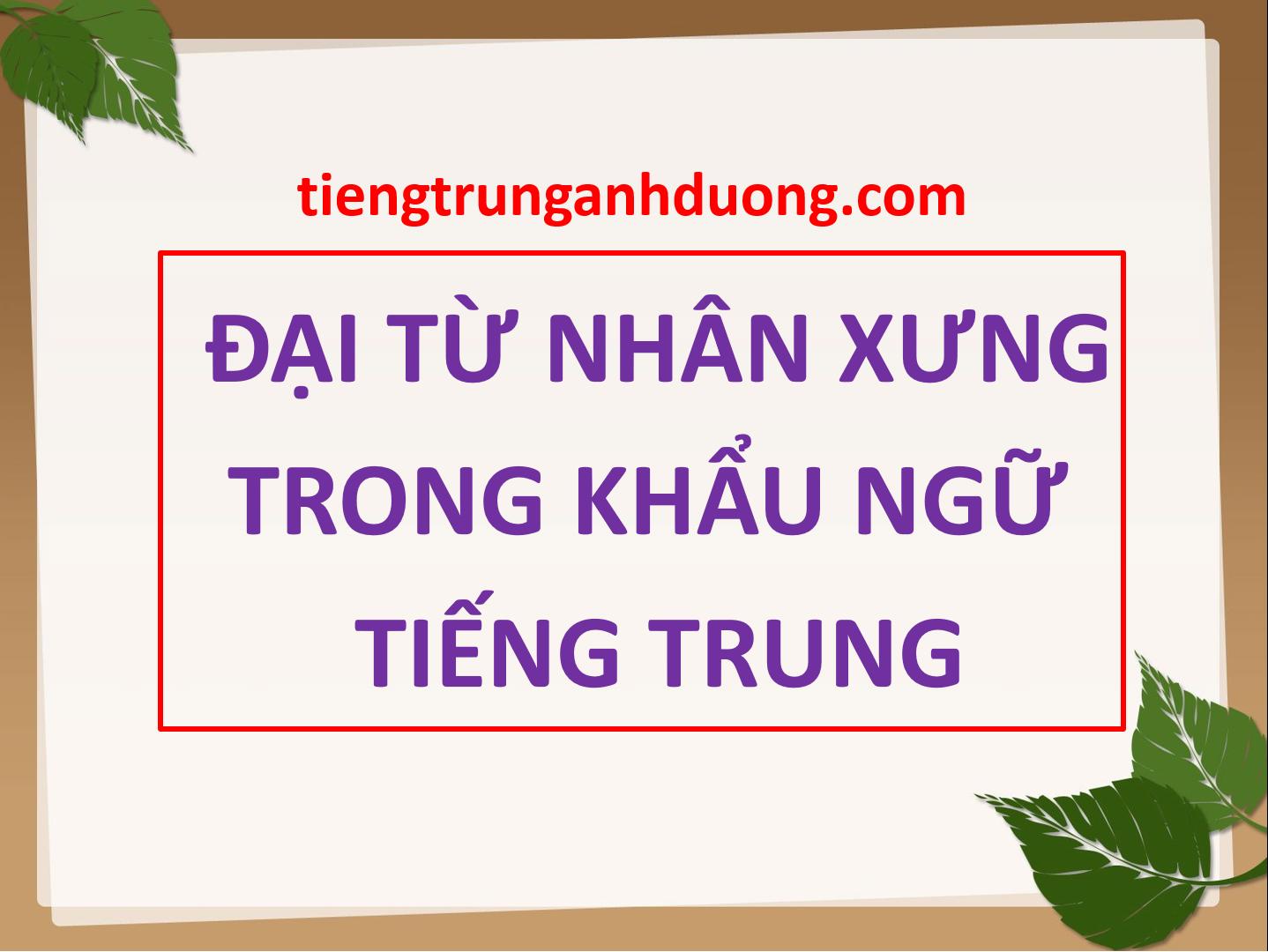 đại từ nhân xưng trong tiếng Trung giao tiếp
