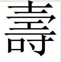 chữ thọ tiếng Trung 01