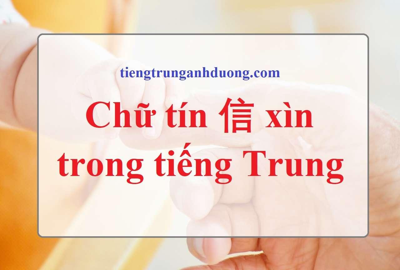 chữ tín trong tiếng Trung