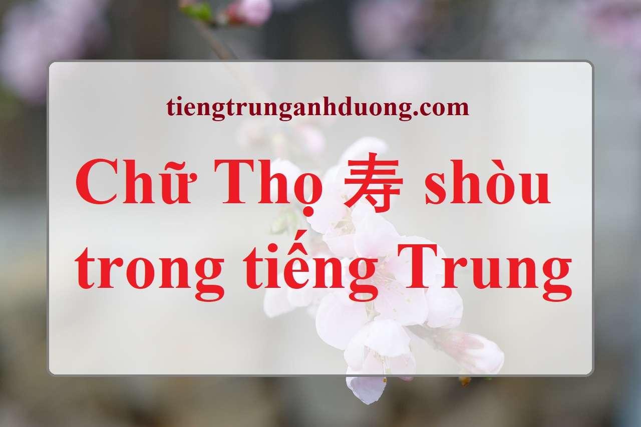 tìm hiểu về chữ thọ tiếng Trung