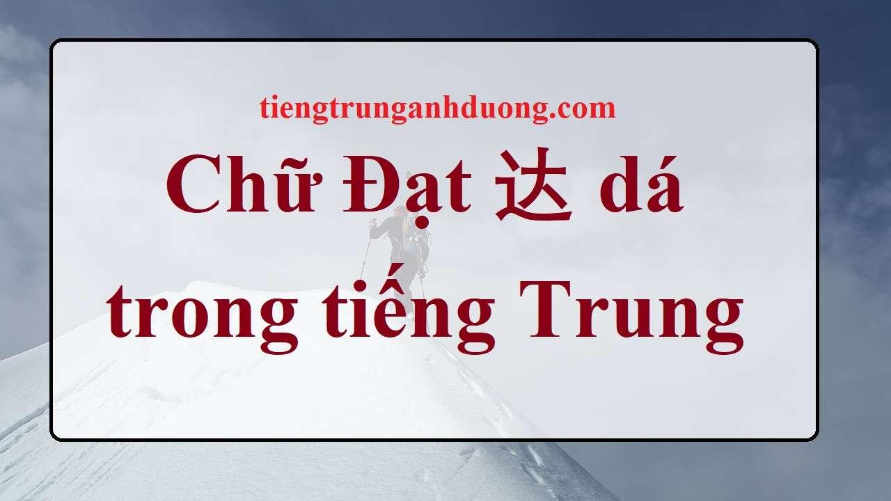 chữ đạt tiếng Trung