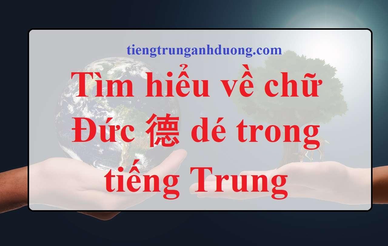 Chữ Đức trong tiếng Trung Quốc