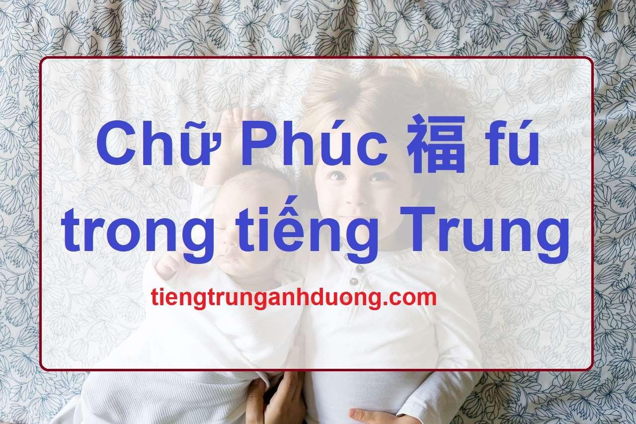 chữ phúc trong tiếng Trung