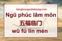 Ngũ phúc lâm môn trong quan niệm của người Trung Quốc