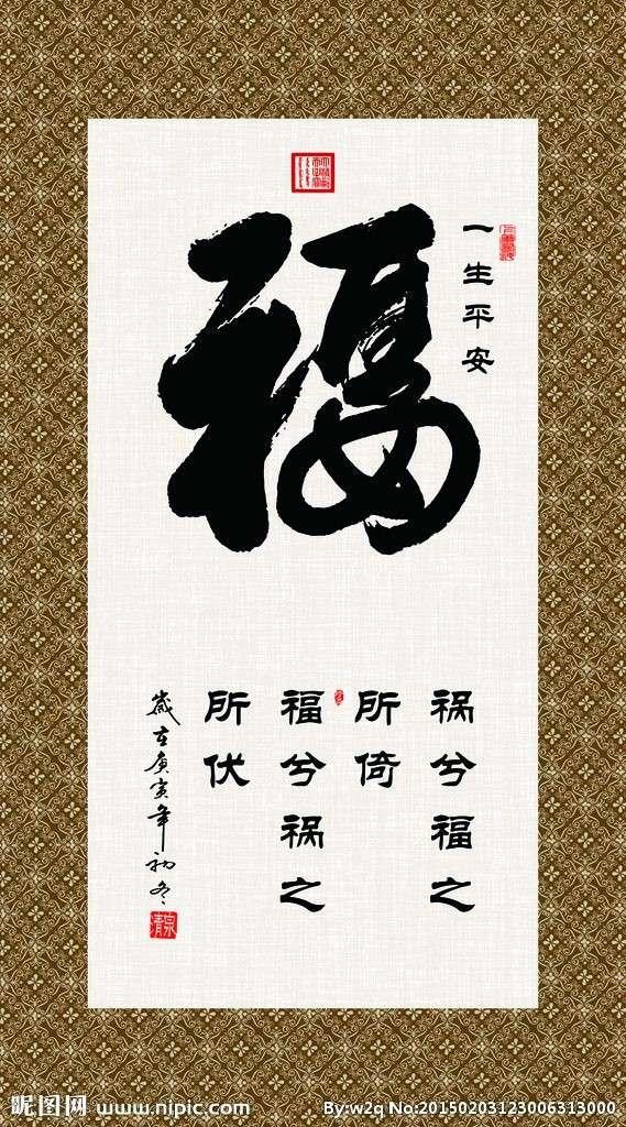 thư pháp chữ phúc 3