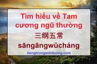 Tìm hiểu về Tam cương ngũ thường 三纲五常 sāngāngwǔcháng