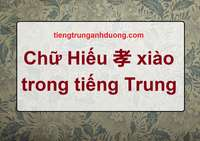 Chữ Hiếu trong tiếng Trung 孝 Xiào