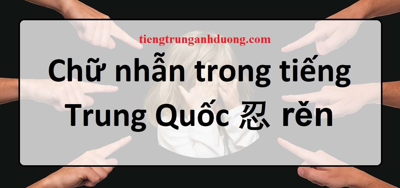 chữ Nhẫn tiếng Trung
