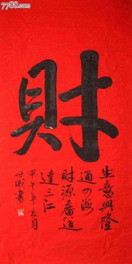chữ tài tiếng Trung 01