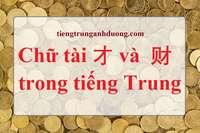 Chữ tài trong tiếng Trung. Ý nghĩa câu nói Trọng nghĩa khinh tài