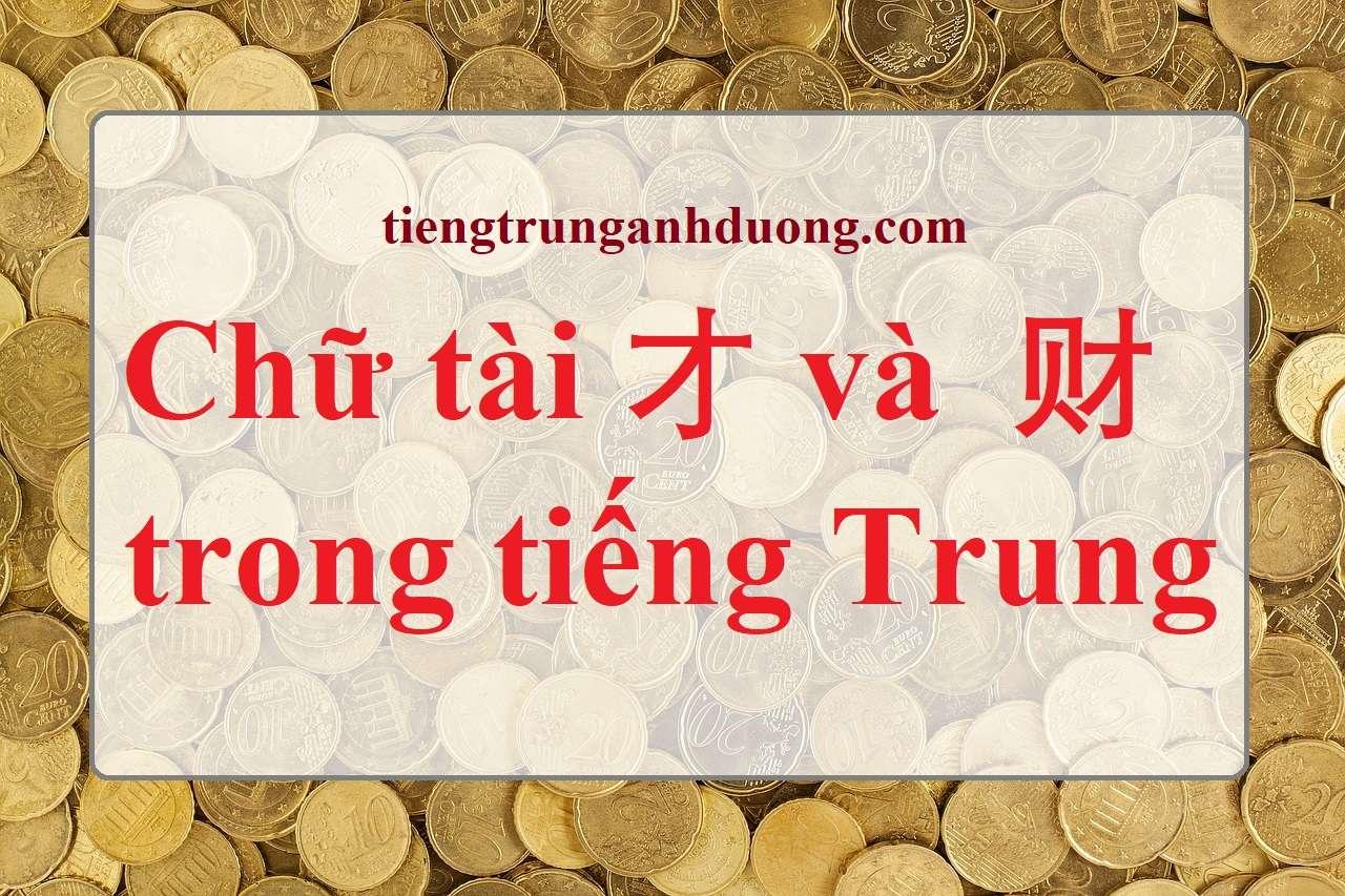 chữ tài tiếng Trung