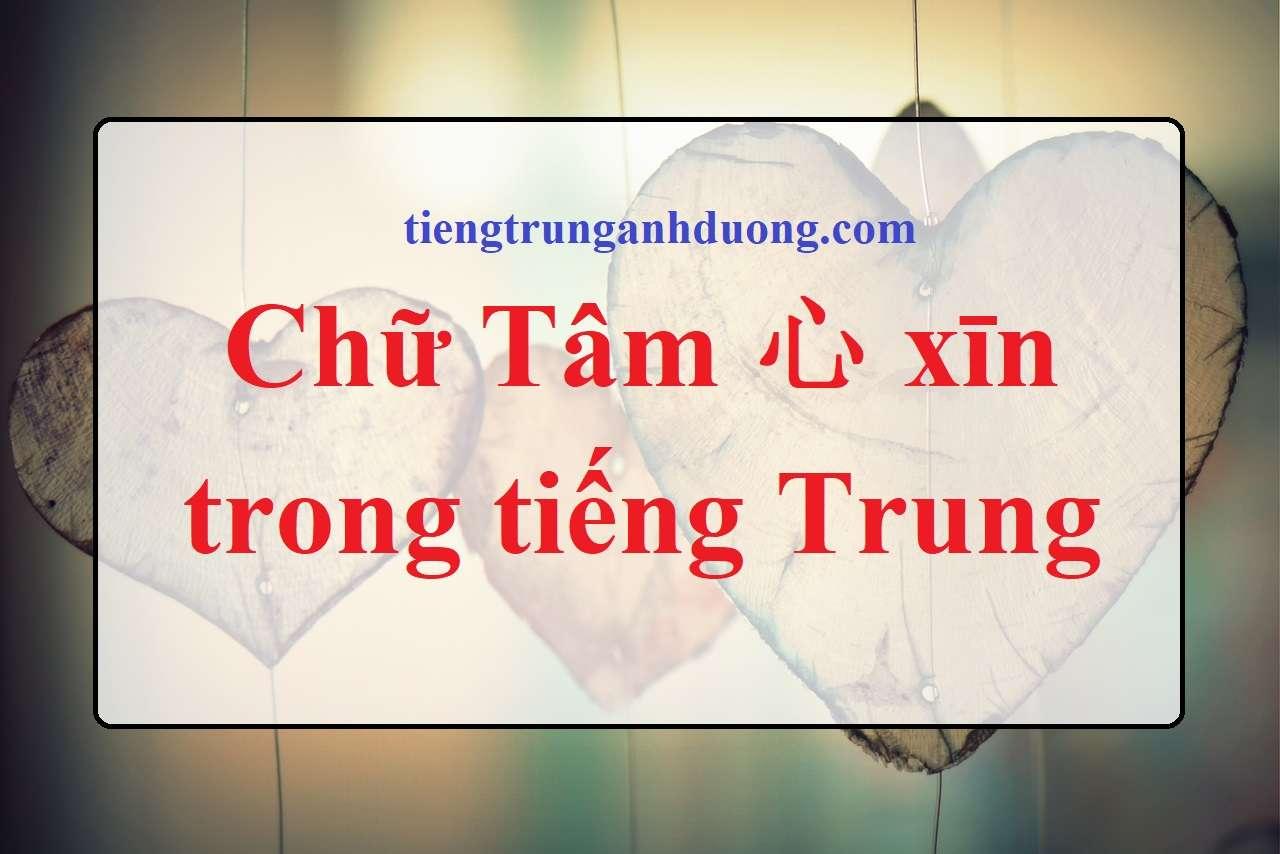 chữ Tâm tiếng Trung