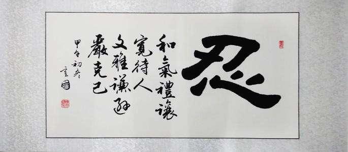 thư pháp chữ nhẫn 02