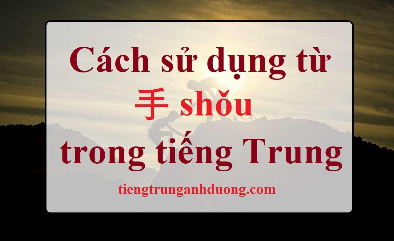 Cách sử dụng từ 手 shǒu trong tiếng Trung