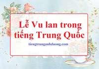 Lễ Vu lan trong ngôn ngữ Trung Quốc