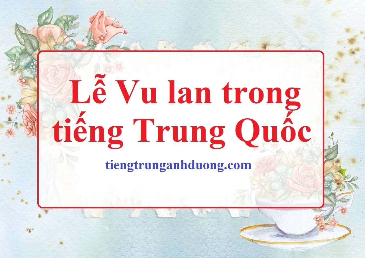 lễ vu lan trong tiếng Trung Quốc