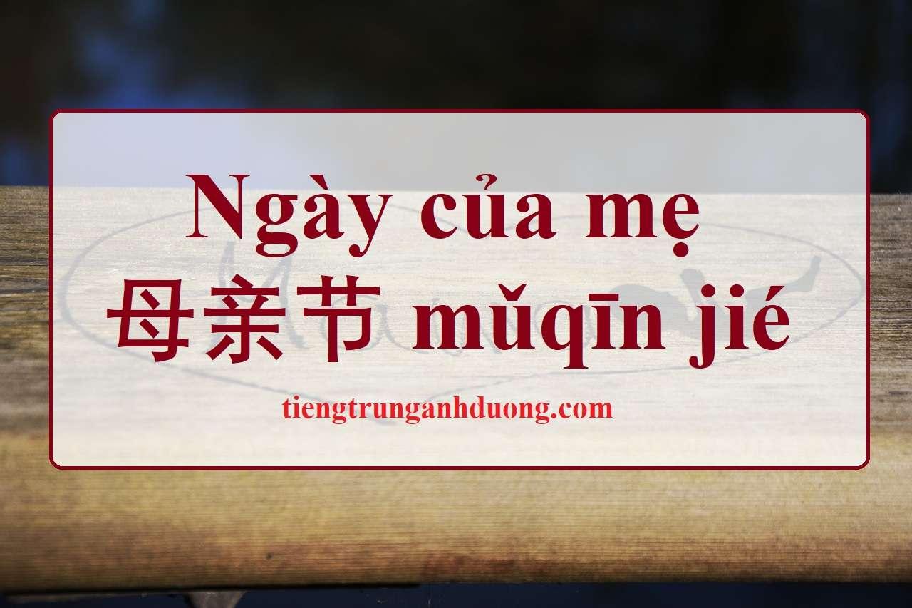 Ngày của mẹ 母亲节 mǔqīn jié
