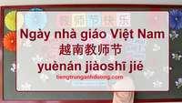 Ngày nhà giáo Việt Nam 越南教师节 yuènán jiàoshī jié