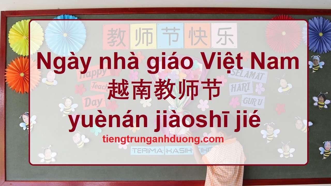 Ngày nhà giáo Việt Nam 越南教师节