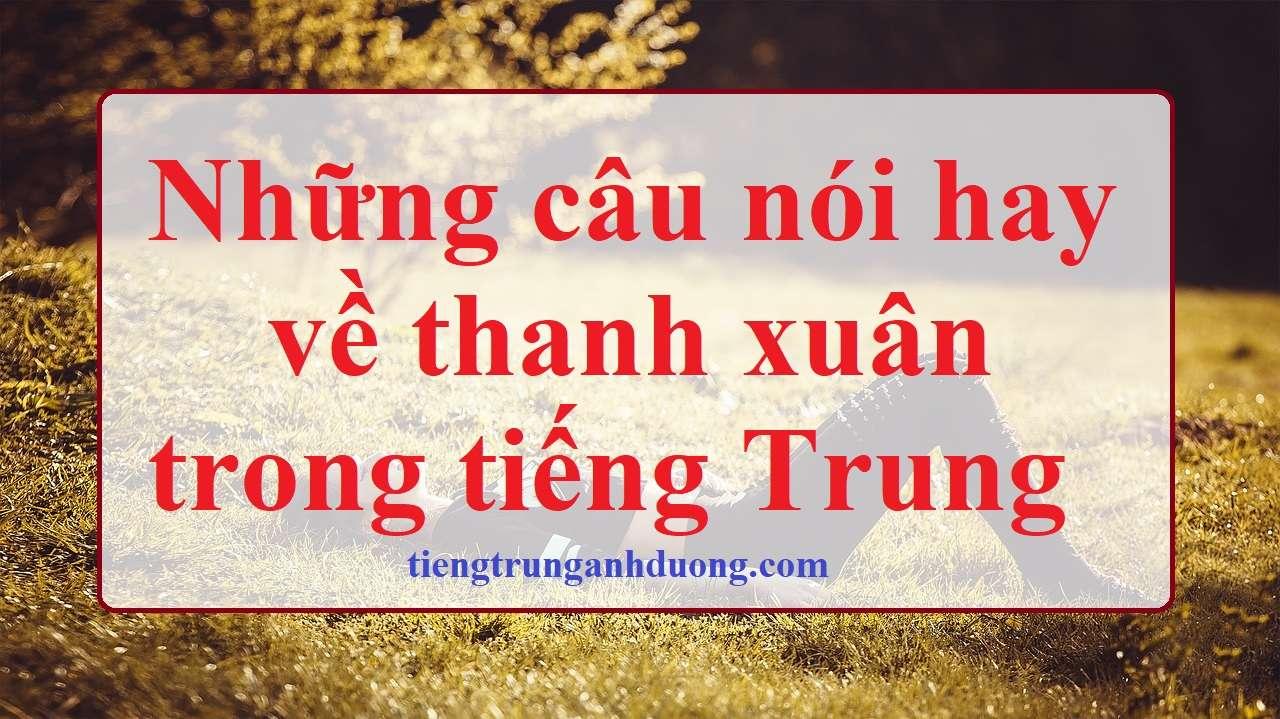 những câu nói hay về thanh xuân tiếng Trung