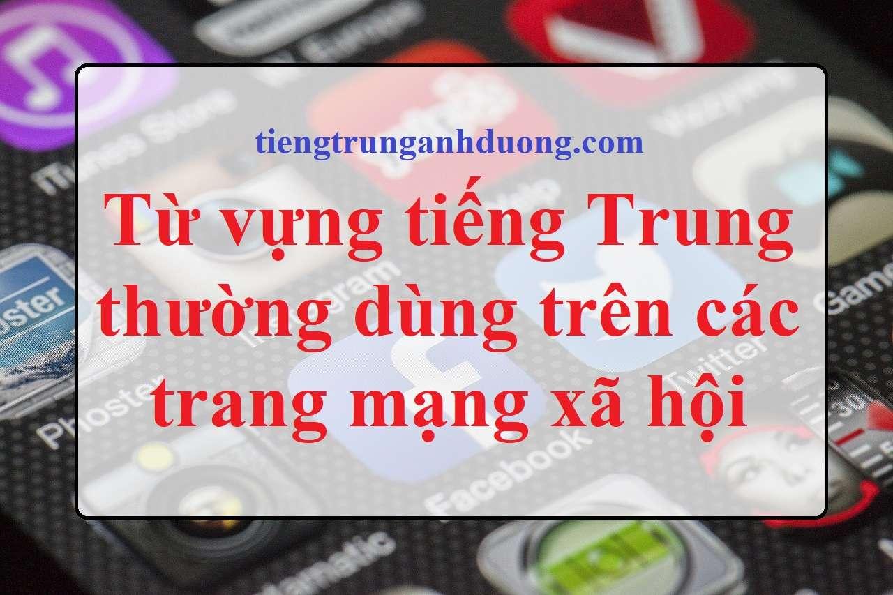 Các từ vựng tiếng Trung thường dùng trên các trang mạng xã hội