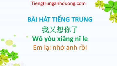 Học tiếng Trung Quốc qua bài hát: Em lại nhớ anh rồi 我又想你了 Wǒ yòu xiǎng nǐ le