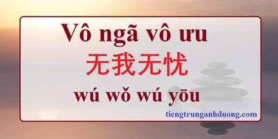 Vô ngã vô ưu là gì? Ý nghĩa của vô ngã vô ưu 无我无忧 wú wǒ wú yōu