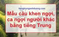 Mẫu câu tiếng Trung khen ngợi, ca ngợi người khác