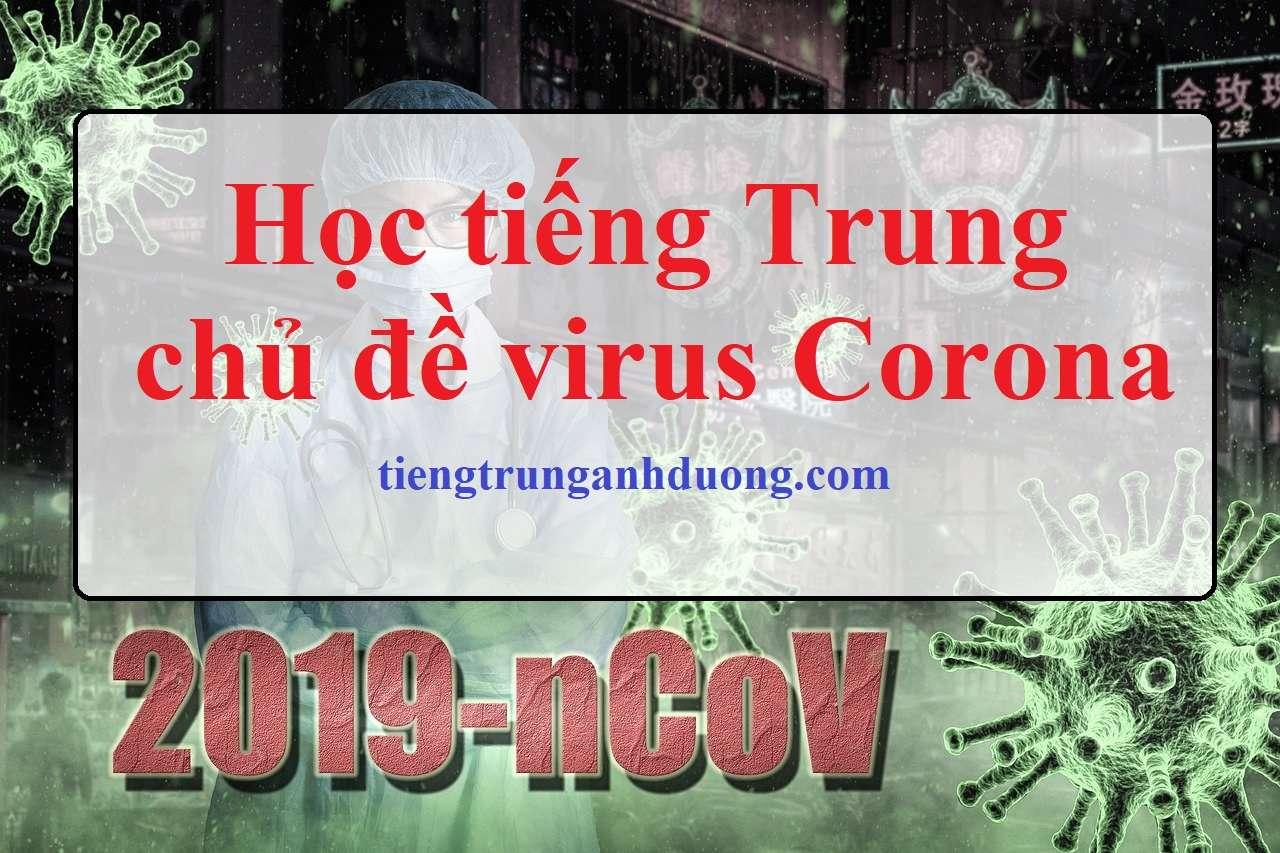 học tiếng trung chủ đề Corona virus