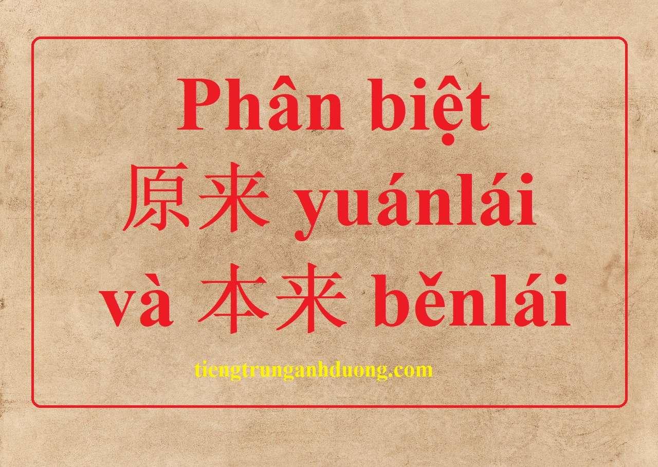 phân biệt 原来 yuánlái và 本来 běnlái
